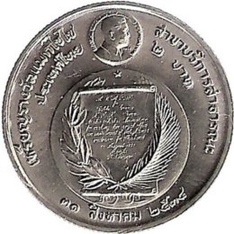 "Thailand 2 Baht 1991 ""Magsaysay Foundation Award"""