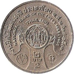 "Thailand 2 Baht 1986 ""International Year of Trees"""