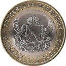 """Russland 10 Rubel 2011 """"Voronezh oblast"""""""