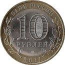 "Russland 10 Rubel 2011 ""Solikamsk"""