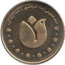 """Iran 500 Rials 2011 """"Tulpe"""""""